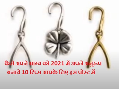 ChangeUrLuckIn2021, fate, new year, resolution