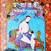 Chhaya Graha by Sayantani Putatunda - Bengali Novel PDF