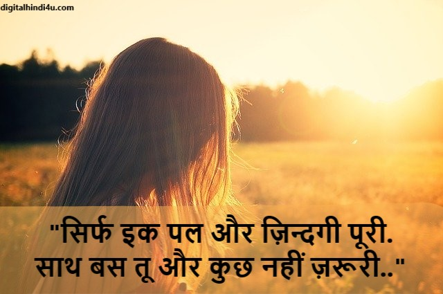 Sad Status in Hindi || Sad quotes in Hindi