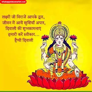 Diwali shayari images free download