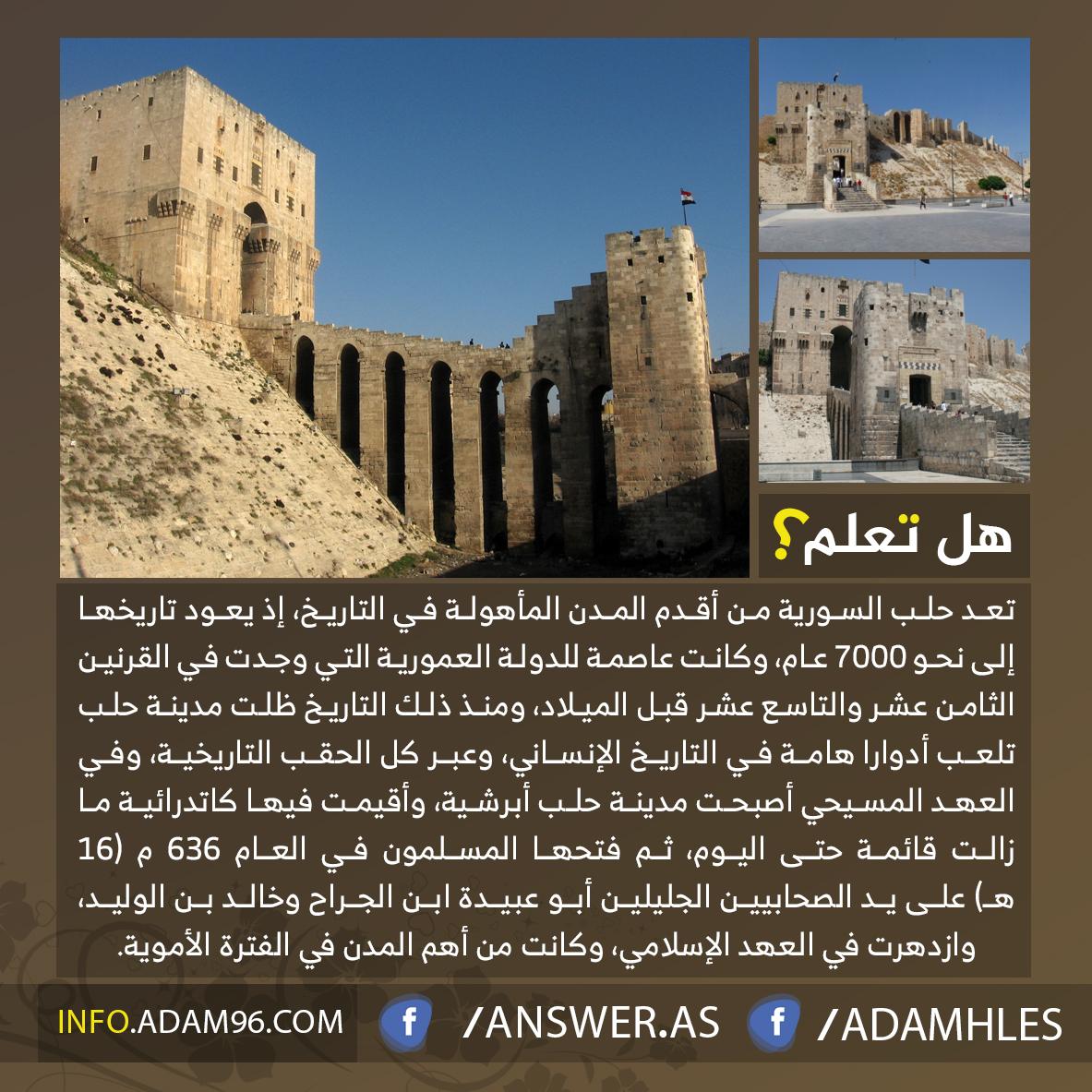 معلومات عن اقدم مدينة في العالم عمرها 7 الاف عام - حلب سوريا