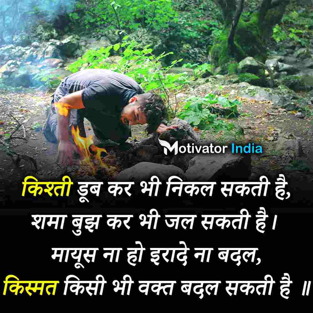 Luck motivation, luck motivational shayari, hindi motivational shayari, motivational shayari on hardwork