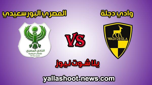 مشاهدة مباراة المصري البورسعيدي ووادي دجلة بث مباشر بتاريخ 10-2-2020 الدوري المصري