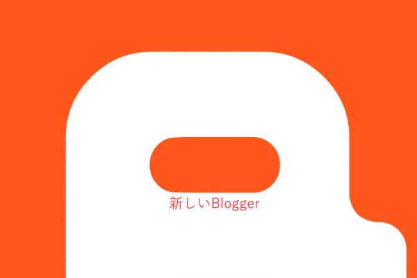 新しいBlogger