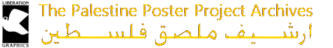 the palestine poster project archive
