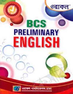 ওরাকল বিসিএস ইংরেজি Oracle BCS English pdf