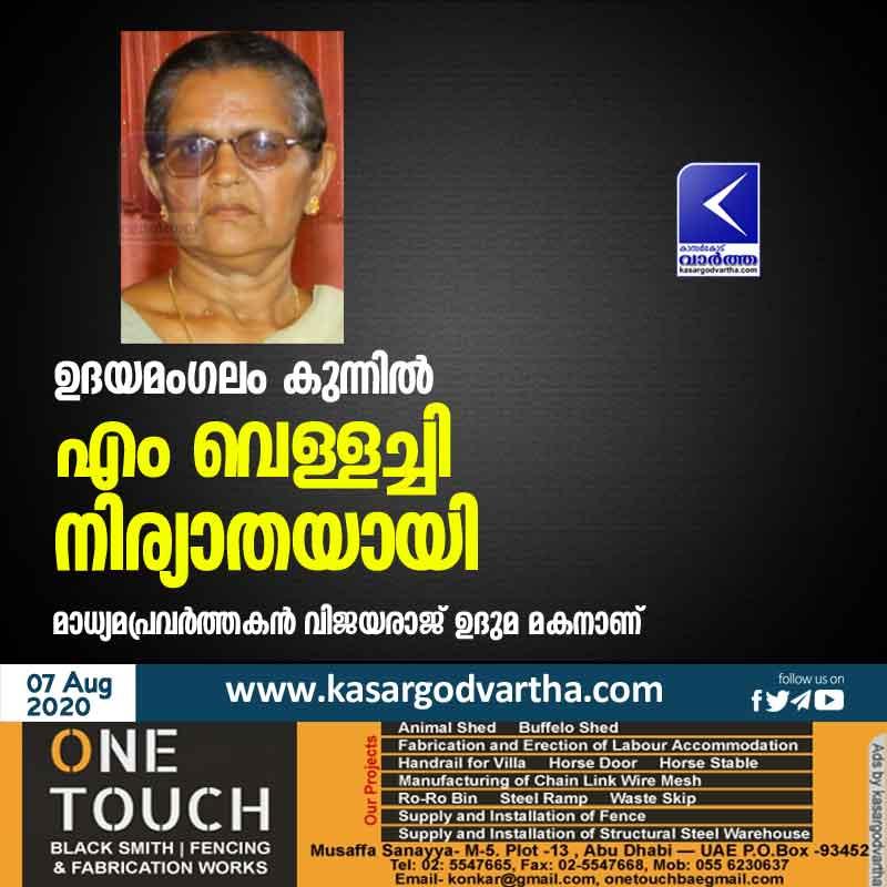 Kerala, News, Obituary, Vellachi, Udayamanagalam, M Vellachi passed away.