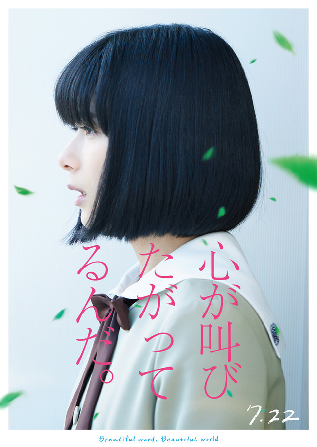 http://www.yogmovie.com/2018/03/the-anthem-of-heart-live-action-kokoro.html