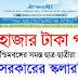 Aikyashree Scholarship 2020-21🤩 পশ্চিমবঙ্গের ছাত্র ছাত্রীদের জন্য টাকা দেবে এক্ষুনি দেখুন 🤩 WBMDFC