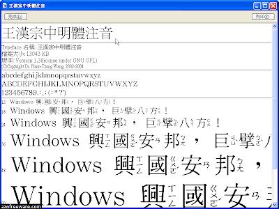 王漢宗自由字型