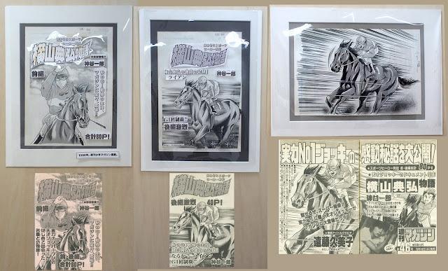 漫画、少年漫画、マガジン、競馬、騎手、スポーツ、ヒーロー、ジョッキー、物語、 G1、手描き、挿絵、イラスト、絵、有名人、原画、イラストレーター検索、イラストレーター一覧、イラスト制作、