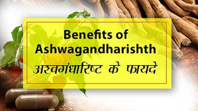 अश्वगंधारिष्ट के फायदे ashawagandharishth ke fayada