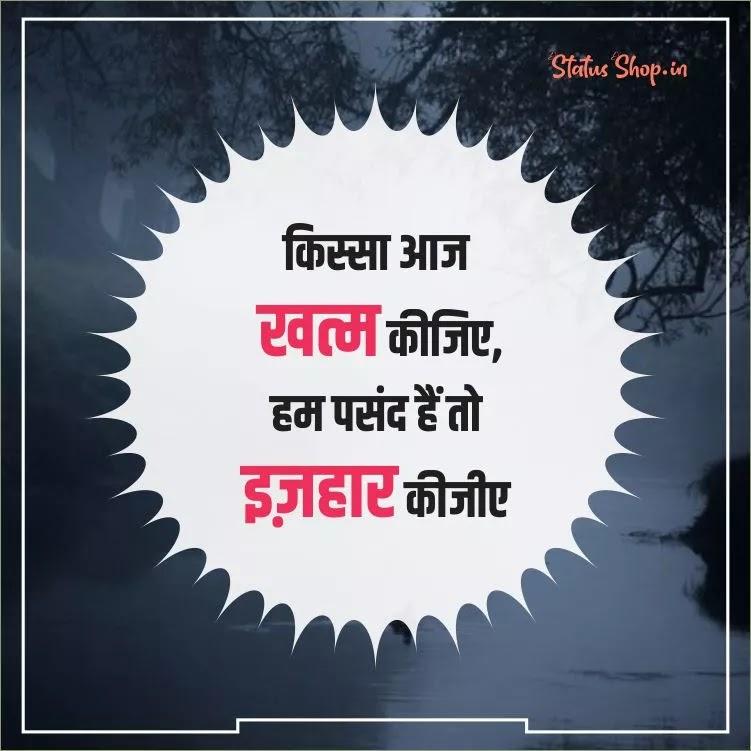 New-Shayari