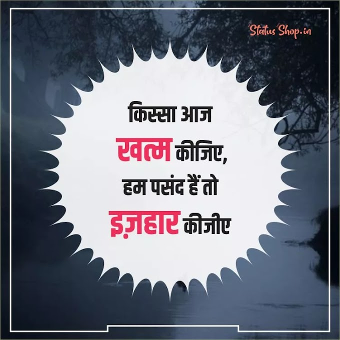New Shayari in Hindi 2021 for Whatsapp    New Shayari Images   Status Shop