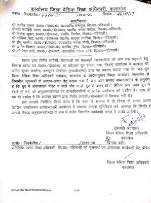 Bsa kasganj के Whatspp group से left होने पर शिक्षकों के खिलाफ कारण बताओ नोटिस जारी,क्लिक कर आदेश देखें