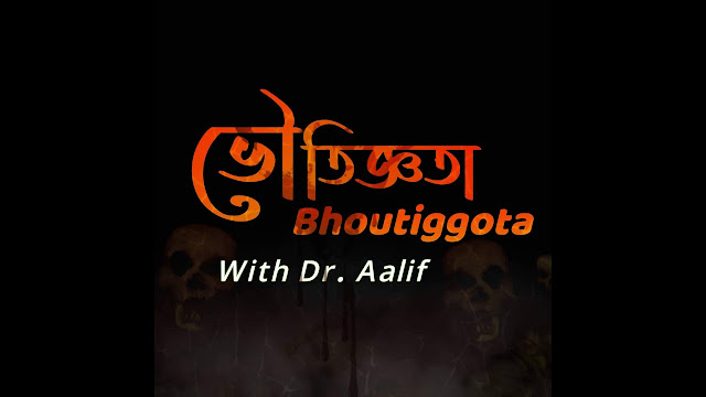 Bhoutiggota (ভৌতিজ্ঞতা) by Dr. Aalif 38th Episode – 8 October 2020 (08-10-2020)