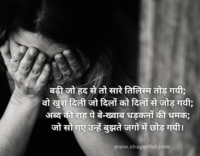 Bewafa Shayari : Bewafa Shayari For Girlfriend In Hindi