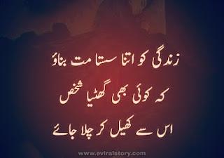 Urdu Status
