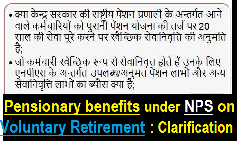 voluntary-retirement-in-nps-rajya-sabha-paramnews