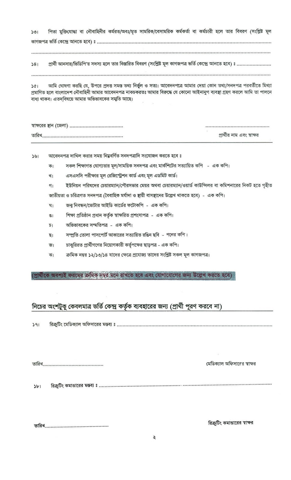 Bangladesh Navy Sailor and Special Entry Probationary Artificer Application Form