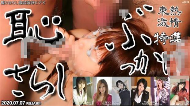 Tokyo Hot n1474 東京熱 東熱激情 恥さらし ぶっかけ特集 part12