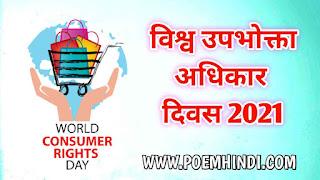 विश्व उपभोक्ता अधिकार दिवस 2021 पर कविता