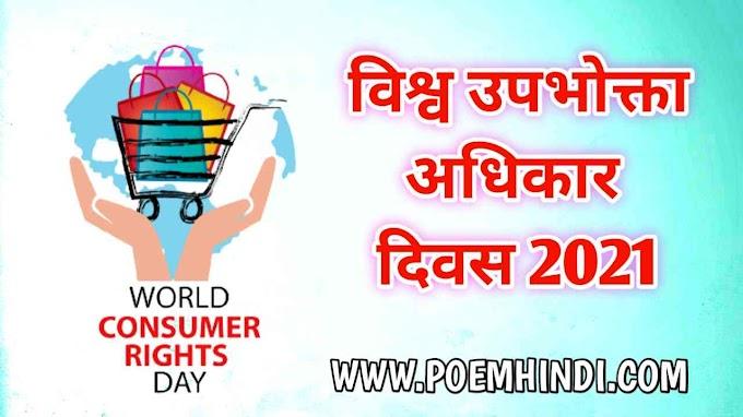 विश्व उपभोक्ता अधिकार दिवस पर कविता  World Consumer Right Poem in Hindi