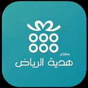 تطبيق متجر هدية الرياض