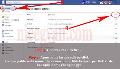 facebook setting - general option (image)