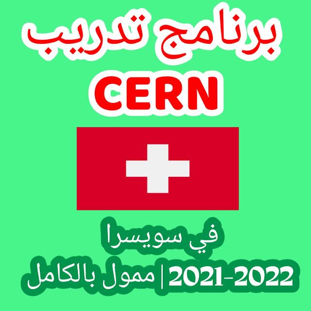 برنامج تدريب CERN في سويسرا 2021-2022 | ممول بالكامل