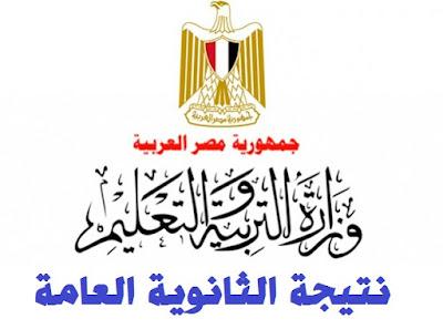 نتيجة الثانوية العامة 2018 في مصر لجميع الطلاب ادبي وعلمي بالاسم ورقم الجلوس
