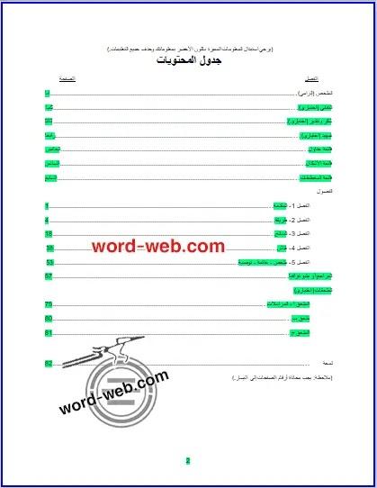 نموذج فهرس جاهز فارغ DOCX ملف وورد عربي بالانجليزي