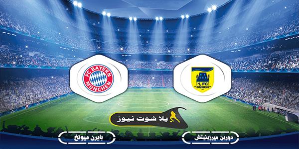 مشاهدة مباراة بايرن ميونخ ودورين ميرزينيتش بث مباشر  بتاريخ 15-10-2020  كأس ألمانيا