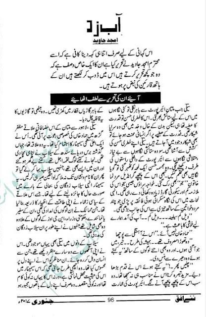 Aab e zad novel by Amjad Javed pdf