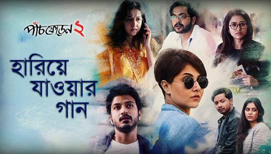 Hariye Jawar Gaan Lyrics Bengali (হারিয়ে যাওয়ার গান)   Lyrical   Paanch Phoron 2   Akash Bhattacharya   SVF Music