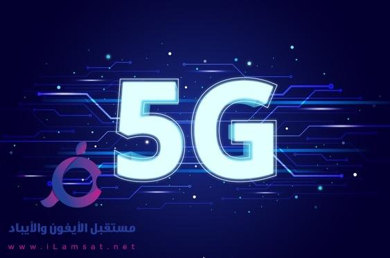 هل تقنية الجيل الخامس 5G اسرع من الجيل الرابع 4G ؟