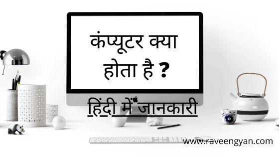कंप्यूटर क्या है ? इनपुट और आउटपुट युक्तियाँ (Devices ) क्या है ?
