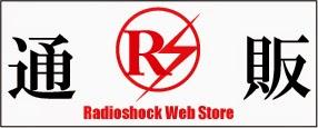 http://radioshock.shop-pro.jp/