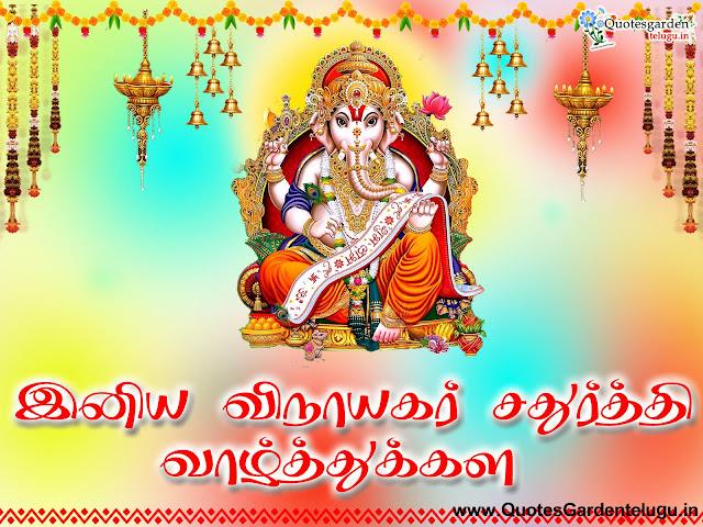 Iṉiya vināyakar caturtti vāḻttukkal greetings wishes images in tamil