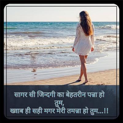 Romantic shayari hindi mai