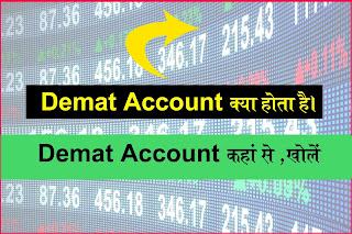Demat Account  क्या होता है