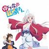 Yuragi-sou no Yuuna-san – Ova 01