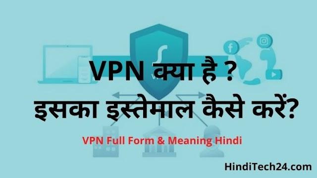 VPN क्या है ? इसका इस्तेमाल कैसे करें? VPN Full Form & Meaning Hindi |