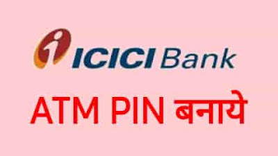 Generate ATM PINHow to find ICICI Debit card grid number online  ICICI Bank Debit Card PIN generation by SMS  ICICI net banking  ICICI Credit Card PIN generation online