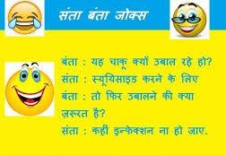 Best Santa Banta jokes in hindi