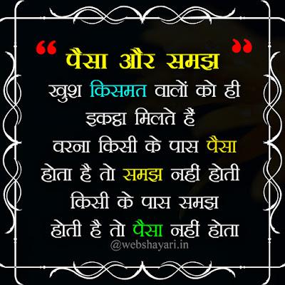 anmol suvichar  vachan photo download hindi image hd