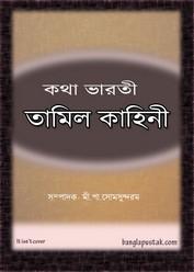 কথা ভারতী - তামিল কাহিনী
