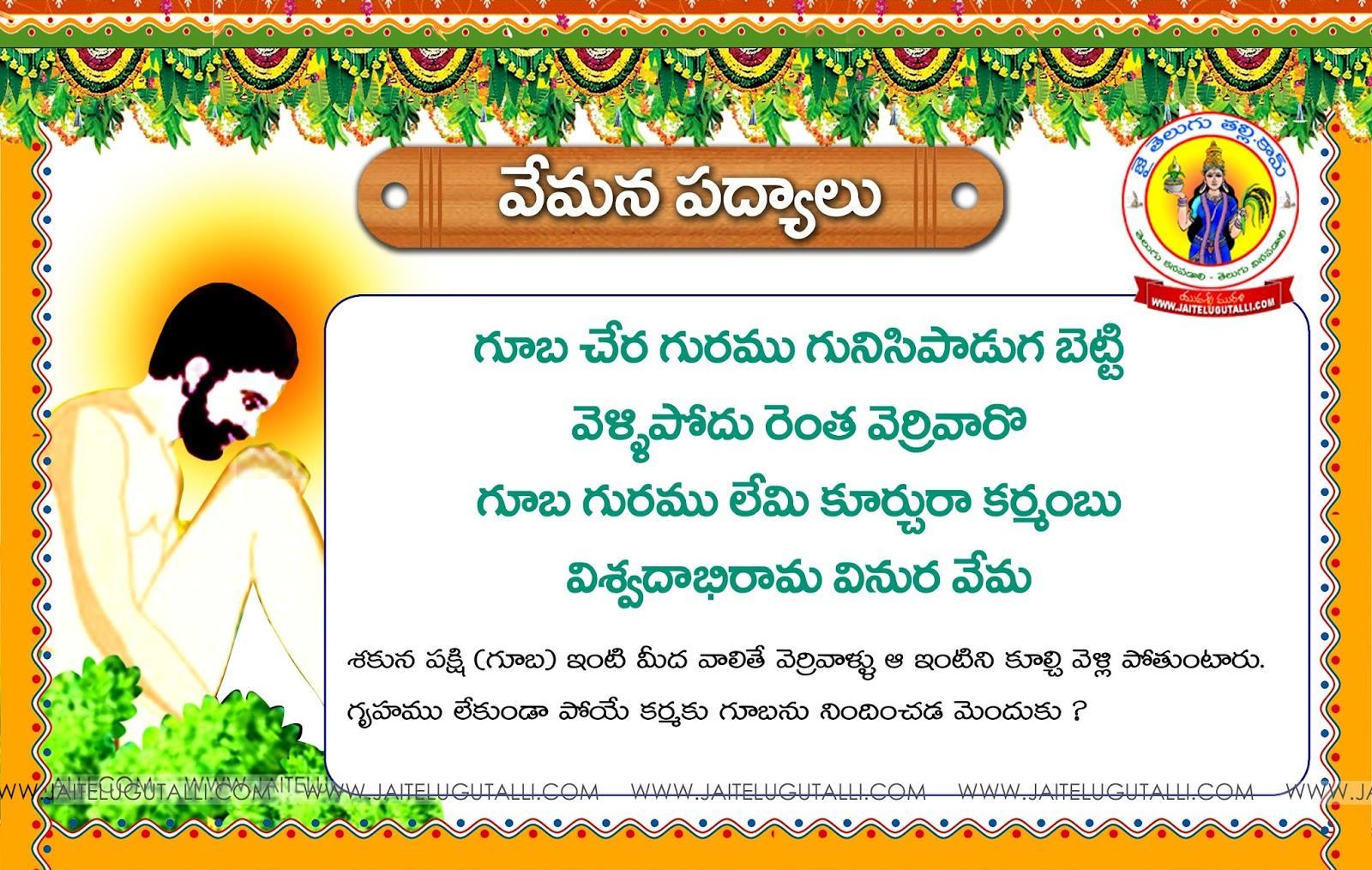 Telugu Satakam Pdf