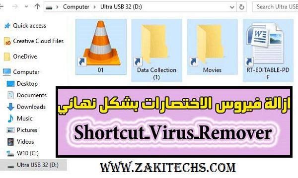 حذف فايروس shortcut