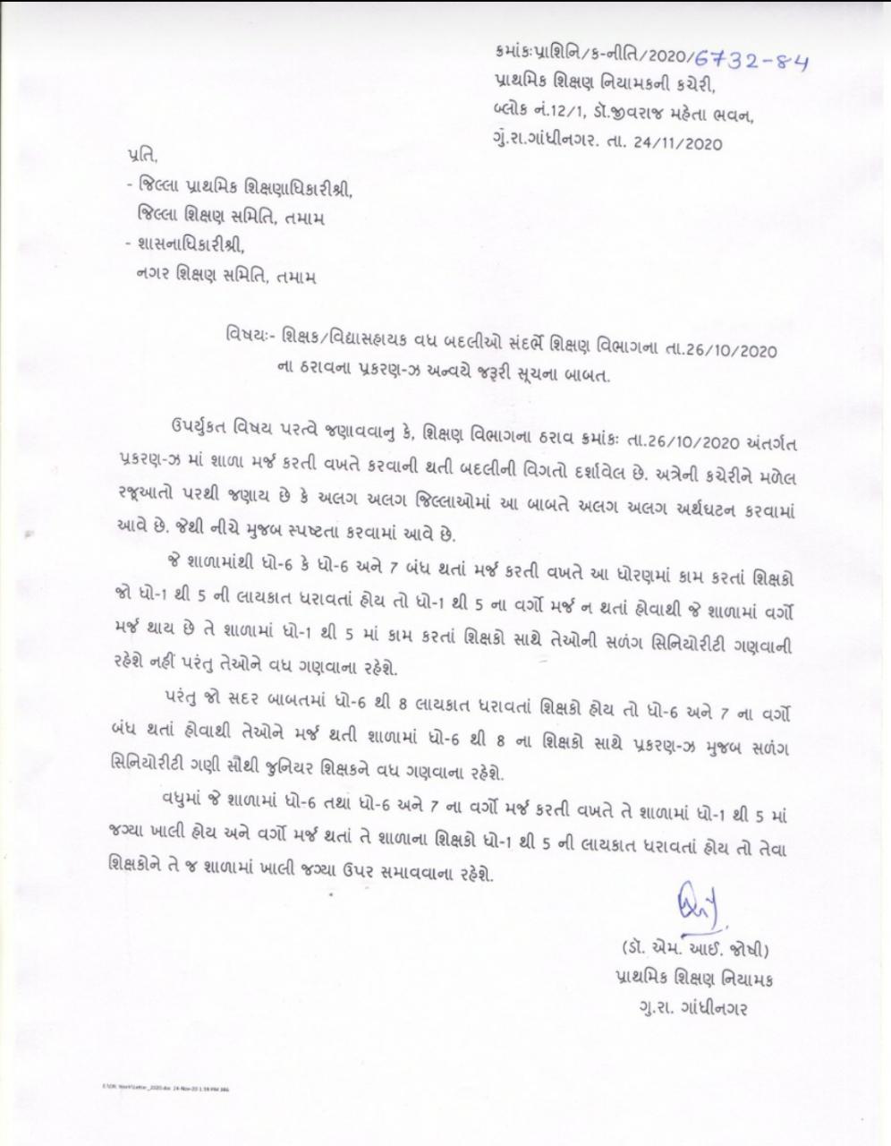 Teacher transfer rules changes in Gujarat